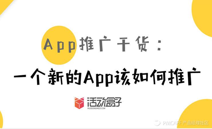App推广干货:一个新的App该如何推广