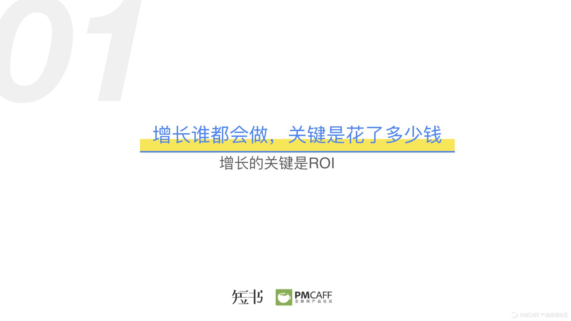 增长思维的关键是ROI_加玮