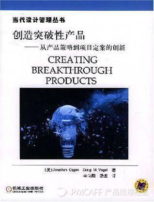 创造突破性产品.png