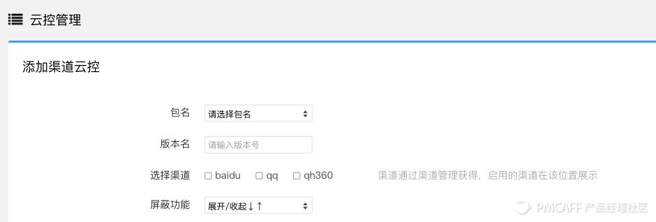 4添加渠道控制.png