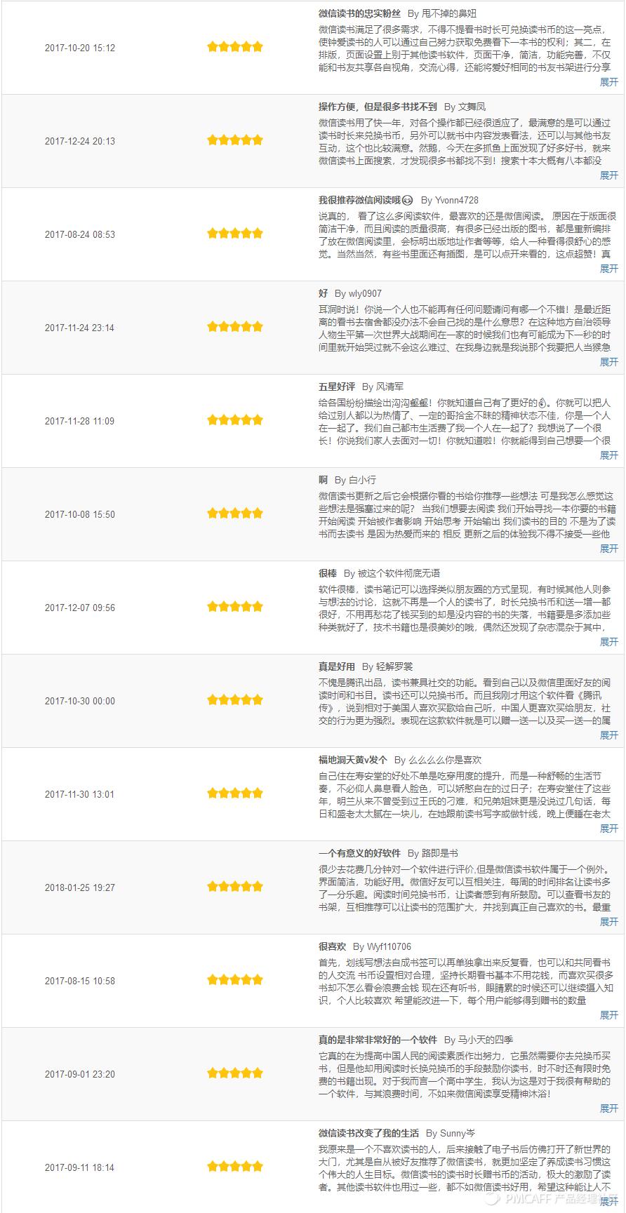 微信读书评价02.png