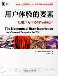 用户体验的要素.png