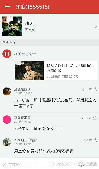 云村第一评论