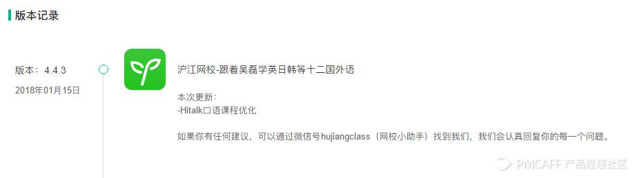 沪江网校版本更新信息.png