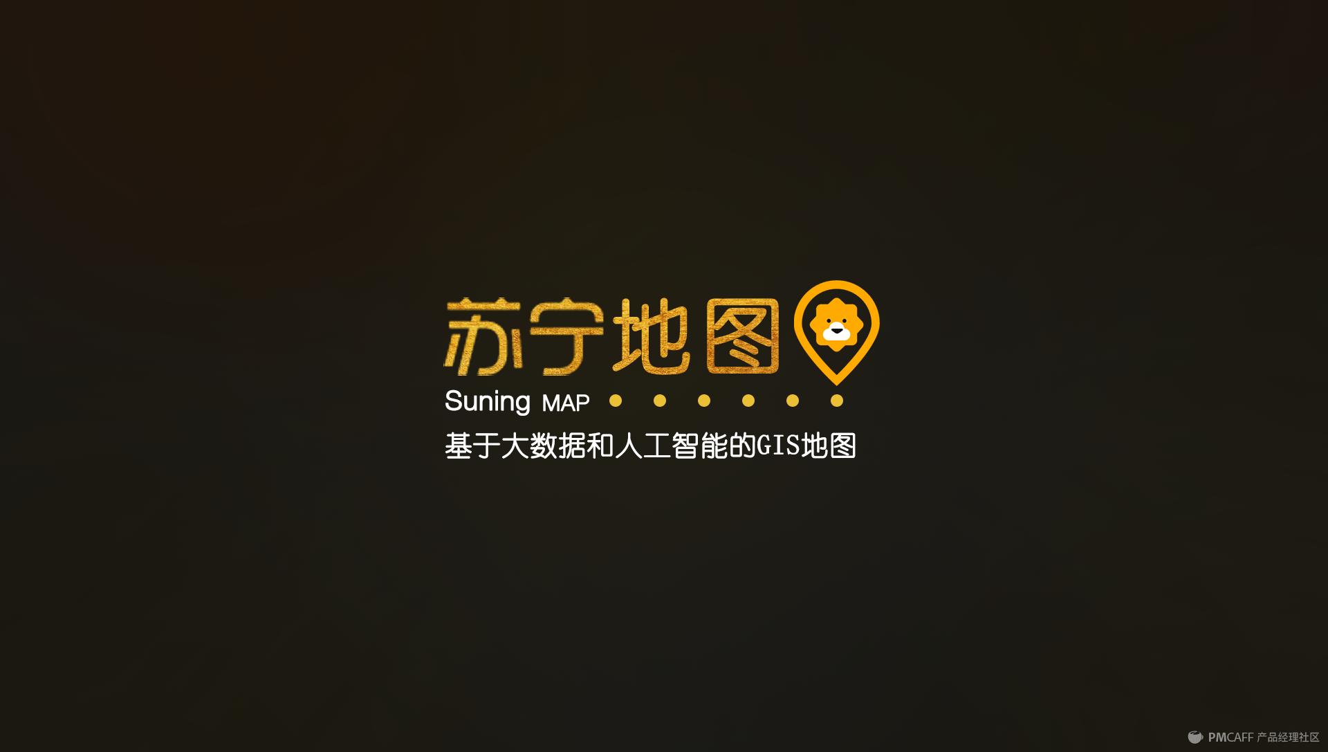 苏宁地图.png