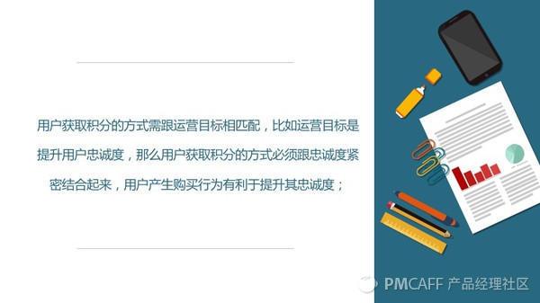 7个步骤19页PPT带你从零开始搭建用户激励体系