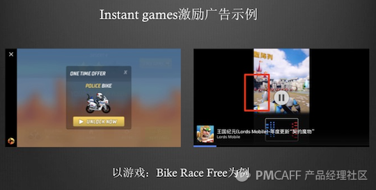 Instant games激励广告